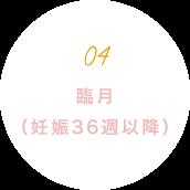 臨月(妊娠36週以降)
