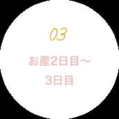 お産2日目〜3日目